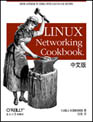 Linux Networking Cookbook中文版