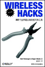 Wireless Hacks(第二版)