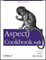 AspectJ Cookbook中文版