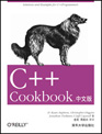 C++ Cookbook中文版