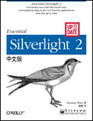 Essential Silverlight 2中文版
