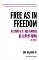 Free As In Freedom:Richard Stallman的自由软件运动(影印版)