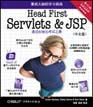 Head First Servlets and JSP(第二版)