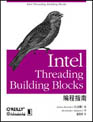 Intel Threading Building Blocks编程指南