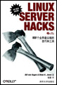 LINUX SERVER HACKS(卷二)