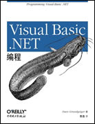 Visual Basic .NET编程