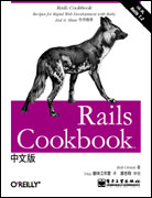 Rails Cookbook中文版