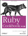 Ruby Cookbook中文版