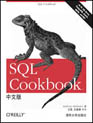 SQL Cookbook中文版